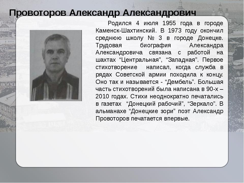 Провоторов Александр Александрович Родился 4 июля 1955 года в городе Каменск...