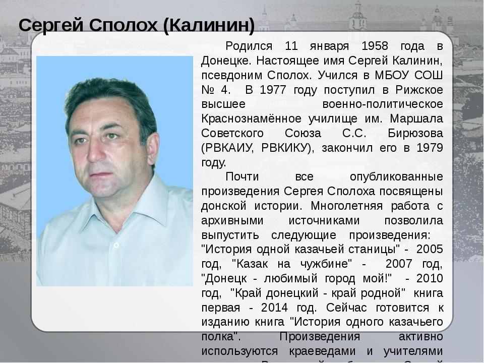 Сергей Сполох (Калинин) Родился 11 января 1958 года в Донецке. Настоящее имя...