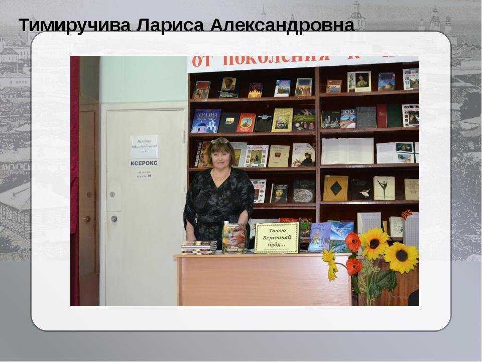Тимиручива Лариса Александровна