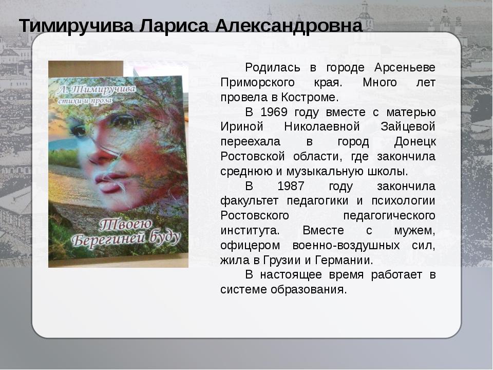 Тимиручива Лариса Александровна Родилась в городе Арсеньеве Приморского края...
