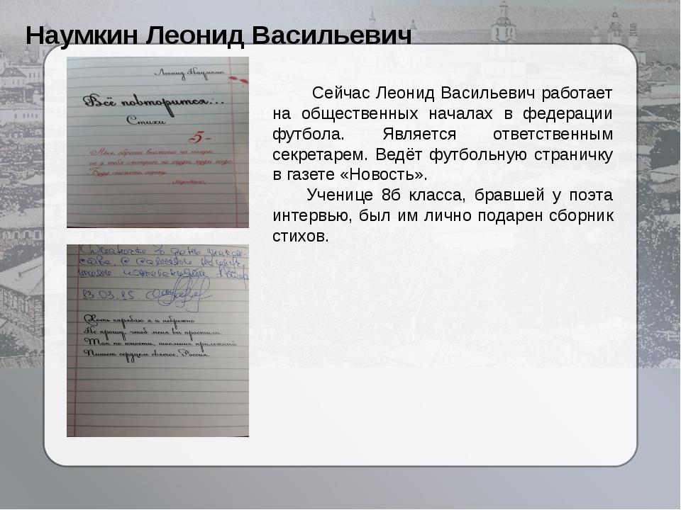 Наумкин Леонид Васильевич Сейчас Леонид Васильевич работает на общественных...