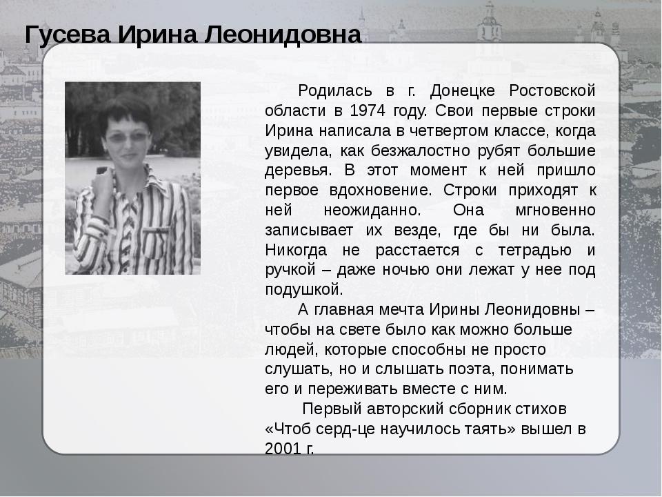 Гусева Ирина Леонидовна Родилась в г. Донецке Ростовской области в 1974 году...