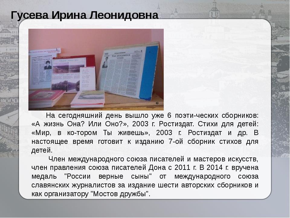 Гусева Ирина Леонидовна На сегодняшний день вышло уже 6 поэтических сборник...