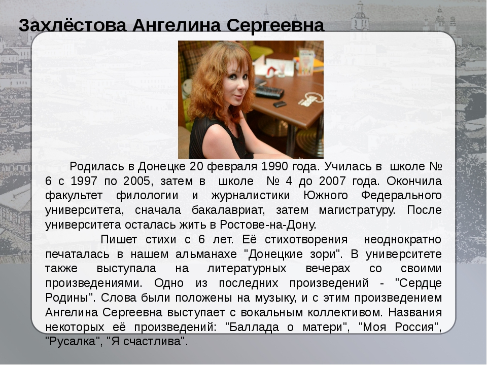 Захлёстова Ангелина Сергеевна Родилась в Донецке 20 февраля 1990 года. Учила...