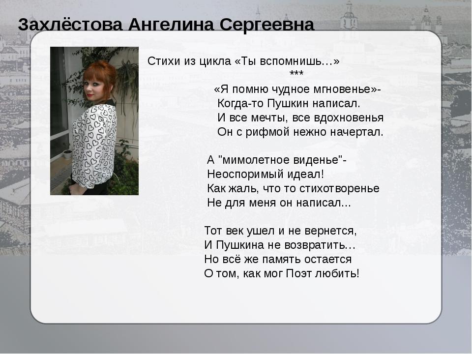 Захлёстова Ангелина Сергеевна Стихи из цикла «Ты вспомнишь…» *** «Я помню чу...