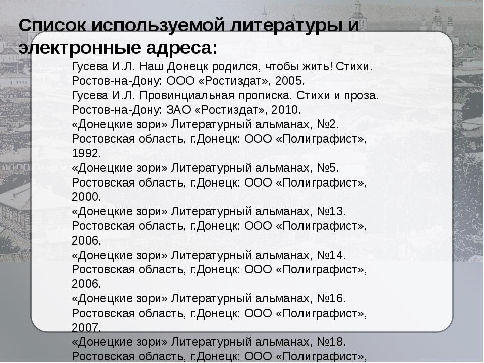 Список используемой литературы и электронные адреса: Гусева И.Л. Наш Донецк...
