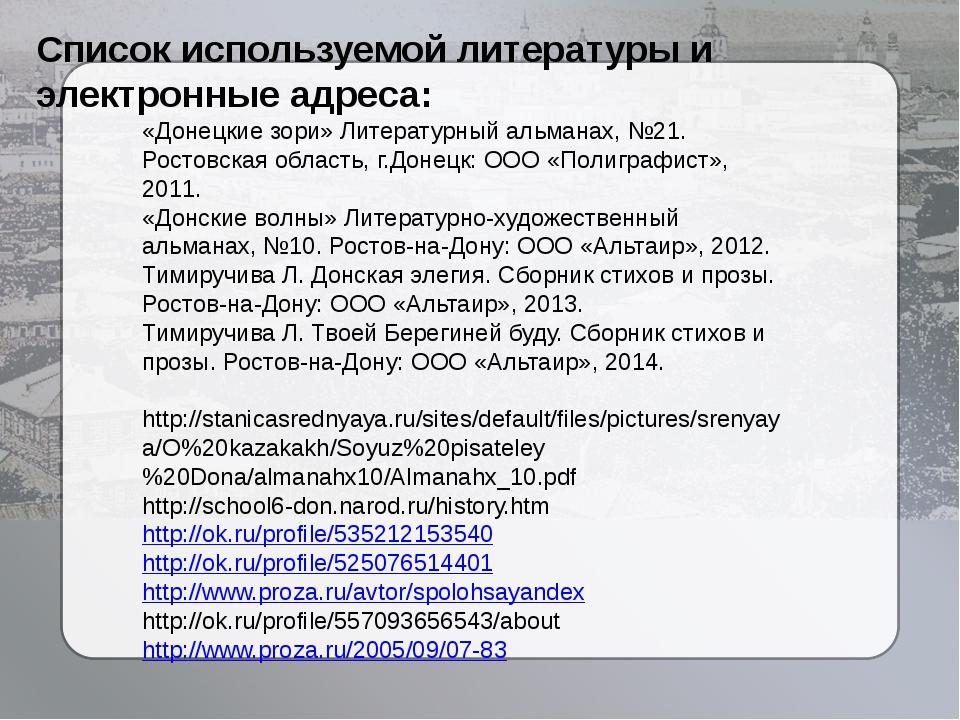 Список используемой литературы и электронные адреса: «Донецкие зори» Литерат...