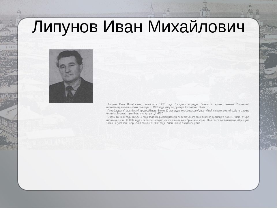 Липунов Иван Михайлович Липунов Иван Михайлович, родился в 1932 году. Отслужи...