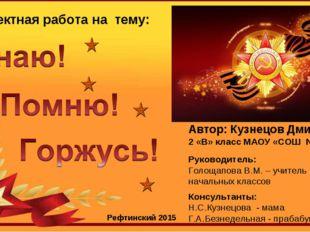 Автор: Кузнецов Дмитрий 2 «В» класс МАОУ «СОШ № 6» Руководитель: Голощапова