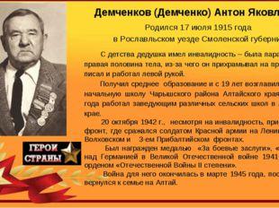 Демченков (Демченко) Антон Яковлевич Родился 17 июля 1915 года в Рославльско