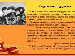 Подвиг моего дедушки 5 августа 1944 года красноармеец Демченко участвовал в
