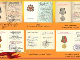 Медаль «За победу над Германией в Великой Отечественной войне 1941-1945 г.г»