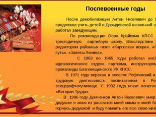 Послевоенные годы После демобилизации Антон Яковлевич до 1950 года продолжал