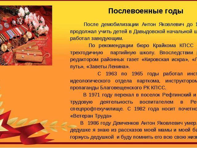 Послевоенные годы После демобилизации Антон Яковлевич до 1950 года продолжал...