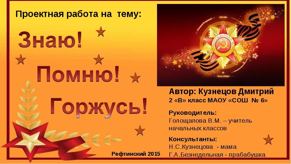 Автор: Кузнецов Дмитрий 2 «В» класс МАОУ «СОШ № 6» Руководитель: Голощапова...