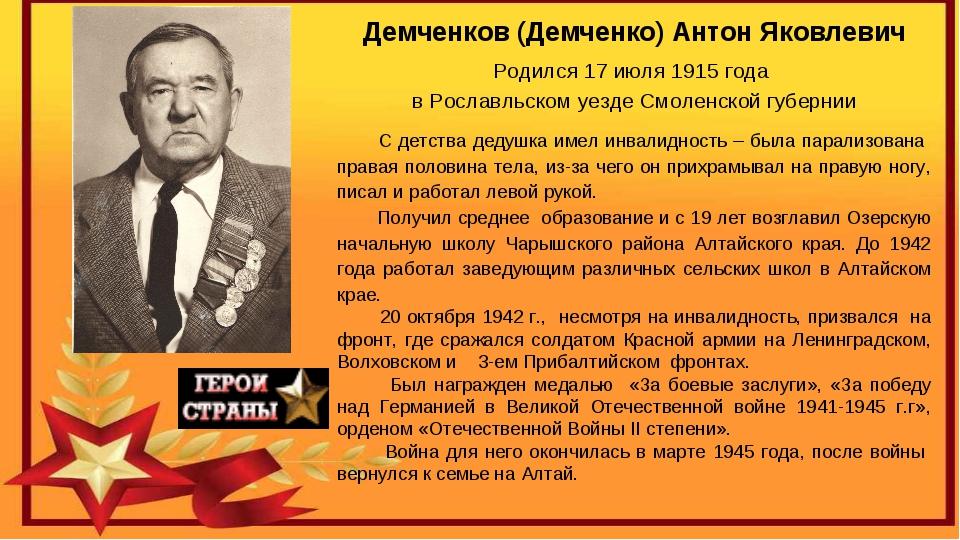 Демченков (Демченко) Антон Яковлевич Родился 17 июля 1915 года в Рославльско...