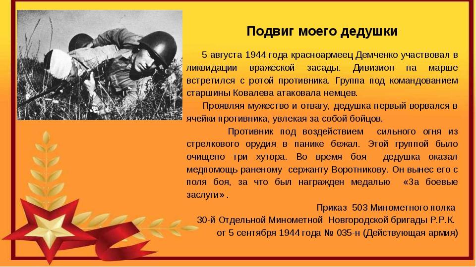 Подвиг моего дедушки 5 августа 1944 года красноармеец Демченко участвовал в...