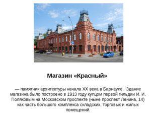 Магазин «Красный» — памятник архитектуры начала XX века в Барнауле. Здание ма
