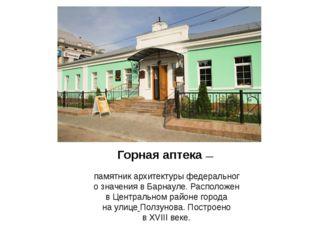 Горная аптека— памятникархитектурыфедерального значения вБарнауле. Распо
