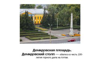 Демидовская площадь. Демидовскийстолп—обелисквчесть100-летиягорногоде