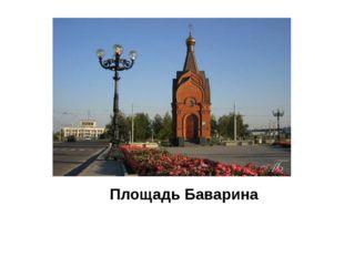 Площадь Баварина