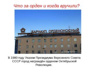 В 1980 году Указом Президиума Верховного Совета СССР город награждён орденом