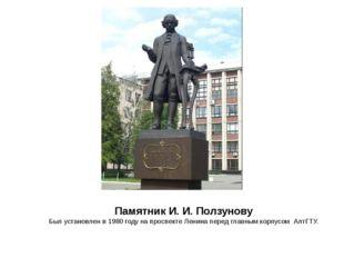 ПамятникИ.И.Ползунову Былустановленв1980годунапроспектеЛенинаперед