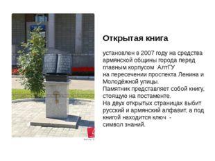 Открытаякнига установленв2007годунасредства армянскойобщиныгорода