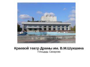Краевой театр Драмы им. В.М.Шукшина Площадь Сахарова