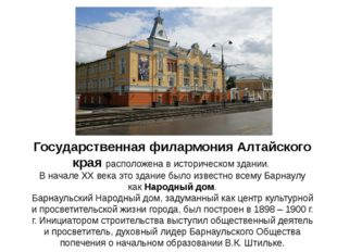 Государственная филармония Алтайского края расположена в историческом здании.