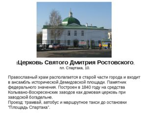 Церковь Святого Дмитрия Ростовского, пл. Спартака, 10. Православный храм