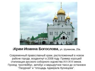 Храм Иоанна Богослова,ул. Шумакова, 25а. Современный православный храм, ра