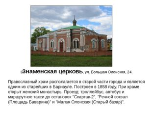 Знаменская церковь,ул. Большая Олонская, 24. Православный храм располагае