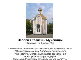 Часовня Татианы Мученицы г. Барнаул, ул. Кирова, 60А Каменная часовня в неору