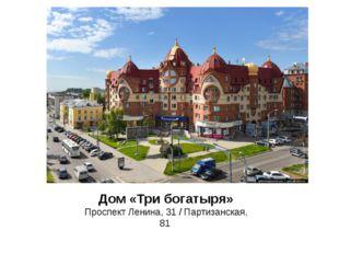 Дом «Три богатыря» Проспект Ленина, 31 / Партизанская, 81