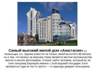 Самый высокий жилой дом «Анастасия» ул. Папанинцев, 111. Здание известно не т