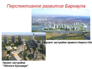 "Перспективное развитие Барнаула Проект застройки ""Обскогобульвара"" Проект за"