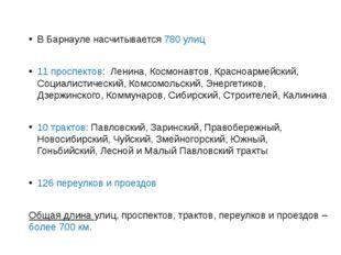 В Барнауле насчитывается 780 улиц 11 проспектов: Ленина, Космонавтов, Красноа