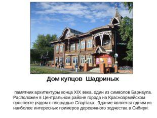 Дом купцов Шадриных памятник архитектуры конца XIX века, один из символов Ба