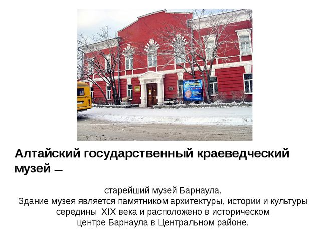 Алтайский государственный краеведческий музей— старейший музейБарнаула. Зда...