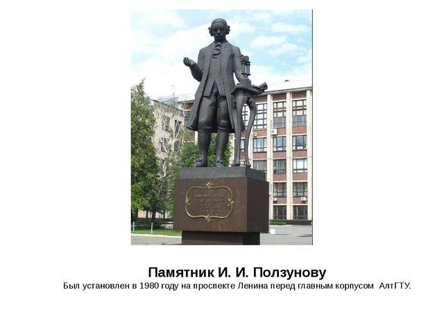 ПамятникИ.И.Ползунову Былустановленв1980годунапроспектеЛенинаперед...