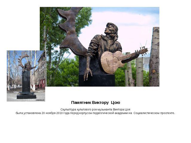 ПамятникВиктору Цою Скульптуракультовогорок-музыкантаВиктораЦоя былау...