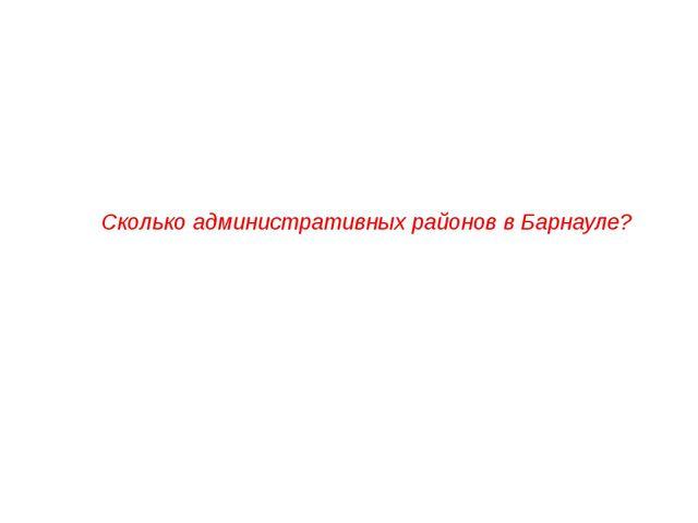 Сколько административных районов в Барнауле?