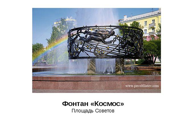 Фонтан «Космос» Площадь Советов