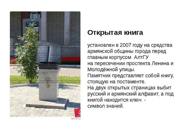Открытаякнига установленв2007годунасредства армянскойобщиныгорода...