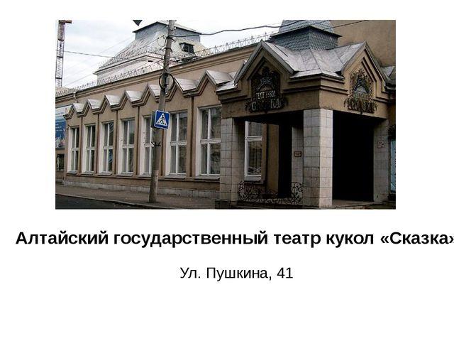 Алтайский государственный театр кукол «Сказка» Ул. Пушкина, 41