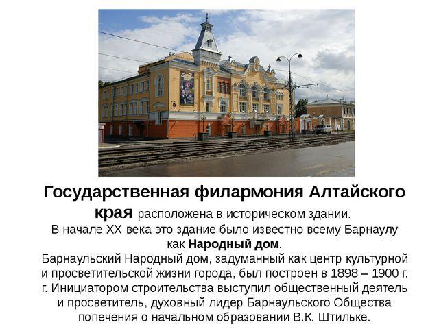 Государственная филармония Алтайского края расположена в историческом здании....