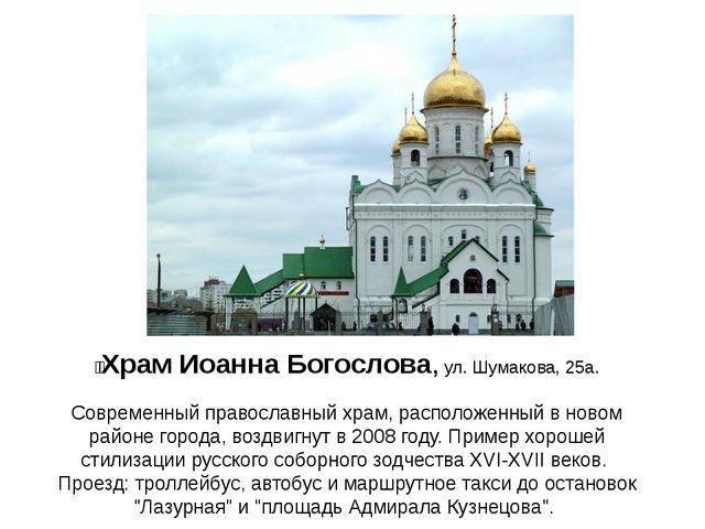 Храм Иоанна Богослова,ул. Шумакова, 25а. Современный православный храм, ра...