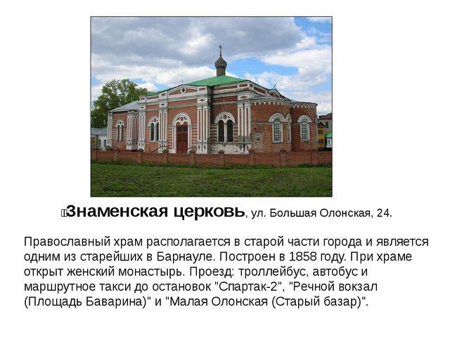 Знаменская церковь,ул. Большая Олонская, 24. Православный храм располагае...
