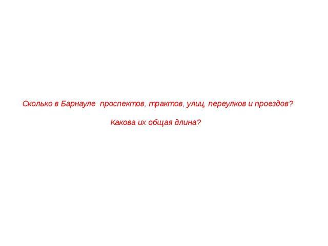 Сколько в Барнауле проспектов, трактов, улиц, переулков и проездов? Какова и...